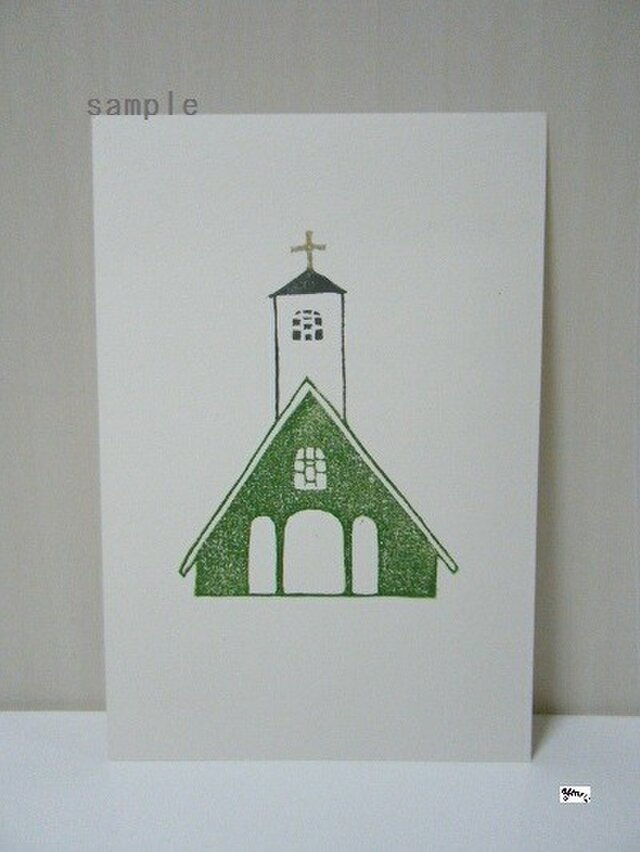 葉書〈教会-2〉の画像1枚目