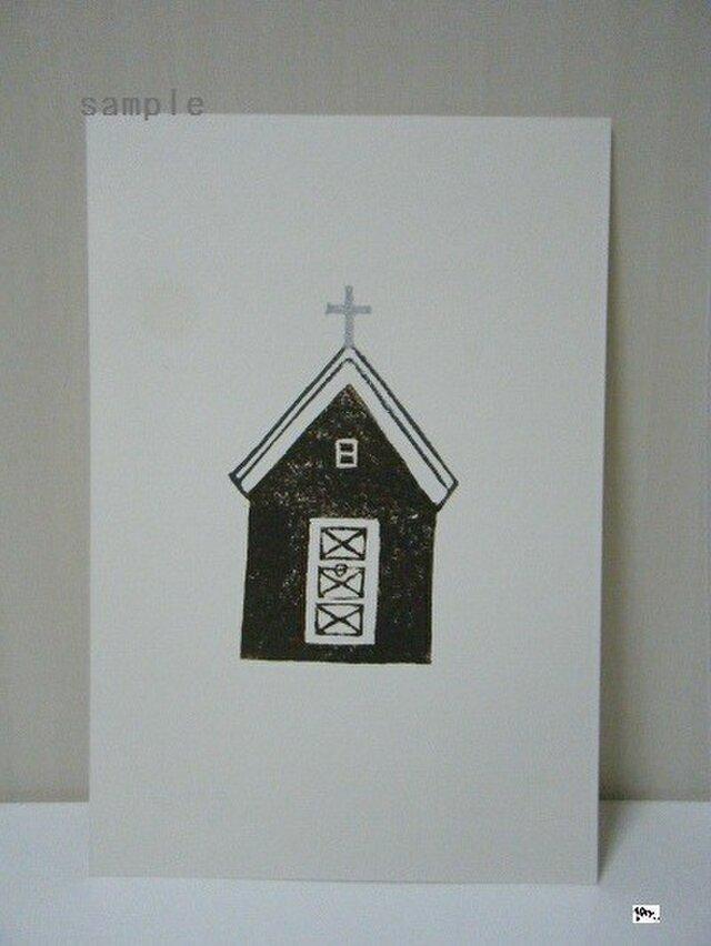 葉書〈教会-3〉の画像1枚目