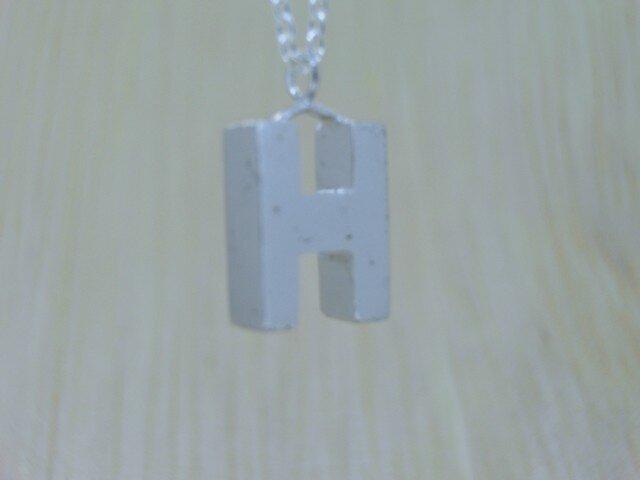 【H】アルファベット文字のペンダント+チェーン付きの画像1枚目