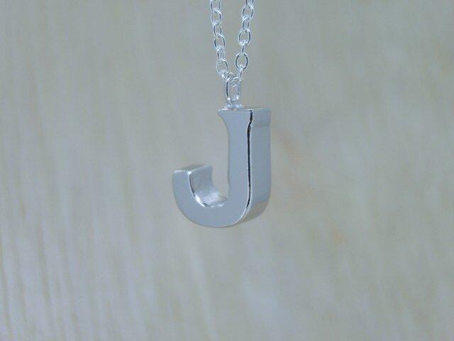 【J】アルファベット文字のペンダント+チェーン付きの画像1枚目