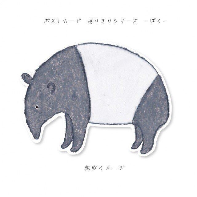 ばくポストカード【3枚1セット 400円】の画像1枚目