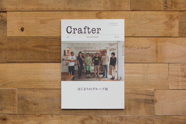 「Crafter」VOL.2の画像1枚目