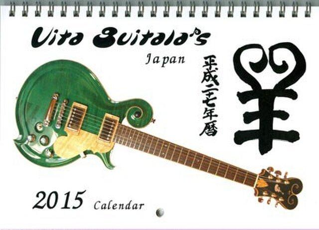 2015年ビータギタラーズカレンダー/壁掛けタイプの画像1枚目