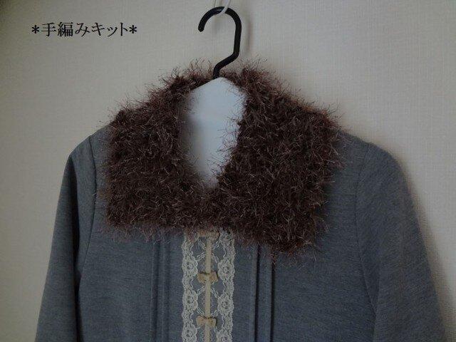 手編みキット*つけ襟(2枚編めます)の画像1枚目