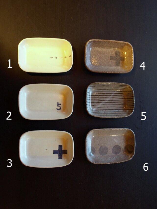 角皿 小 陶器・磁器 1から6の画像1枚目