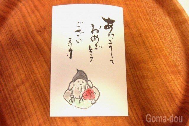 New Year's Greeting Cardの画像1枚目