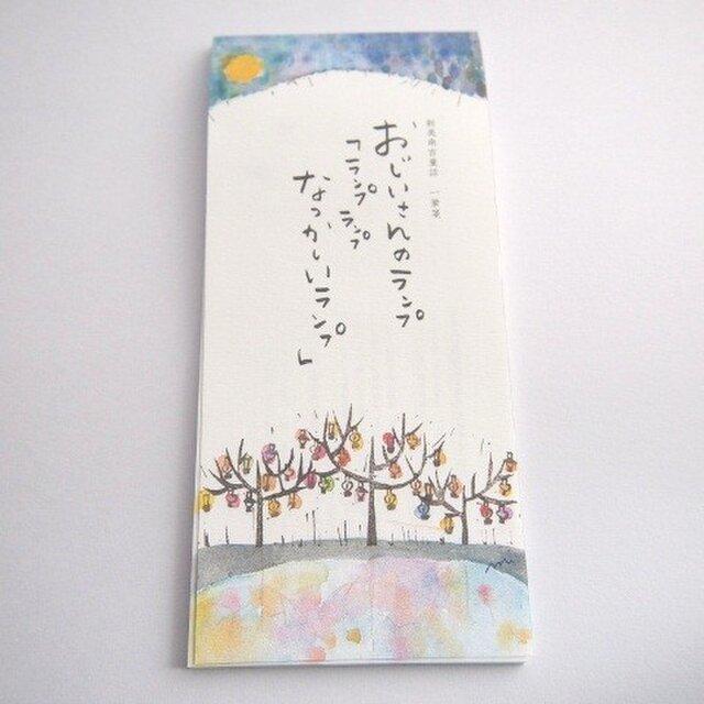 新美南吉童話 一筆箋 [おじいさんのランプ」の画像1枚目