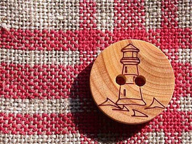 灯台のウッドボタン・大(フランス製)10個セットの画像1枚目