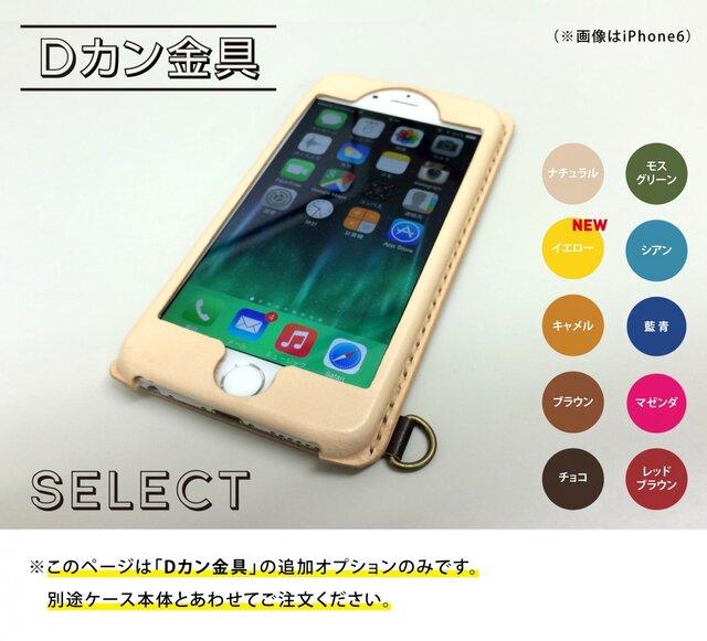 【追加オプション】Dカン金具|iPhoneケースの画像1枚目