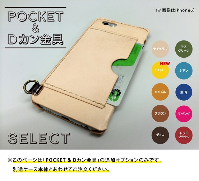 【追加オプション】POCKET&Dカン金具|iPhoneケースの画像1枚目