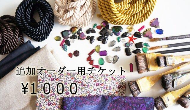 追加オーダーチケット 1000円 ※単体購入不可の画像1枚目