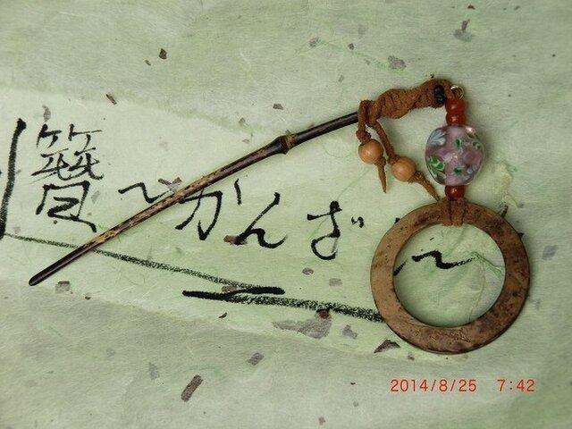 黒竹ととんぼ玉のかんざしの画像1枚目