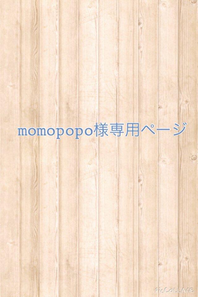 momopopo様専用ページの画像1枚目
