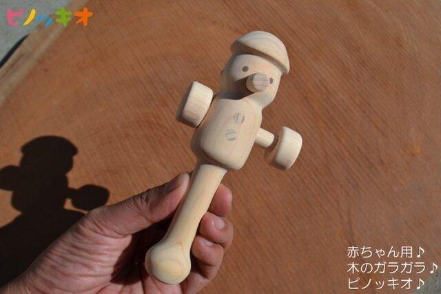 赤ちゃん用ガラガラ ピノッキオ♪ ヒノキ削り出し♪の画像1枚目