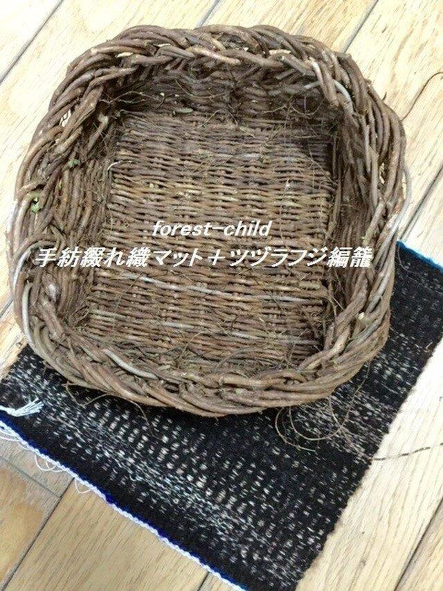 ■手織+籠kagoセット/手紡綴れ織り敷マット+ツヅラフジ編み籠の画像1枚目
