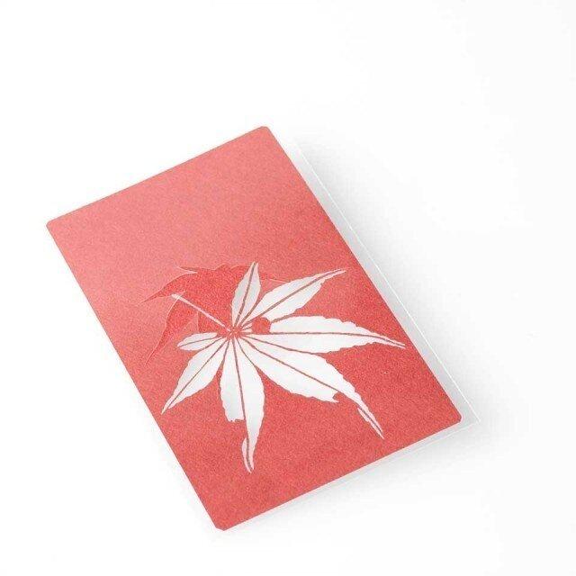 切り絵 カード しおり 名刺 楓 赤の色渋紙 1枚の画像1枚目