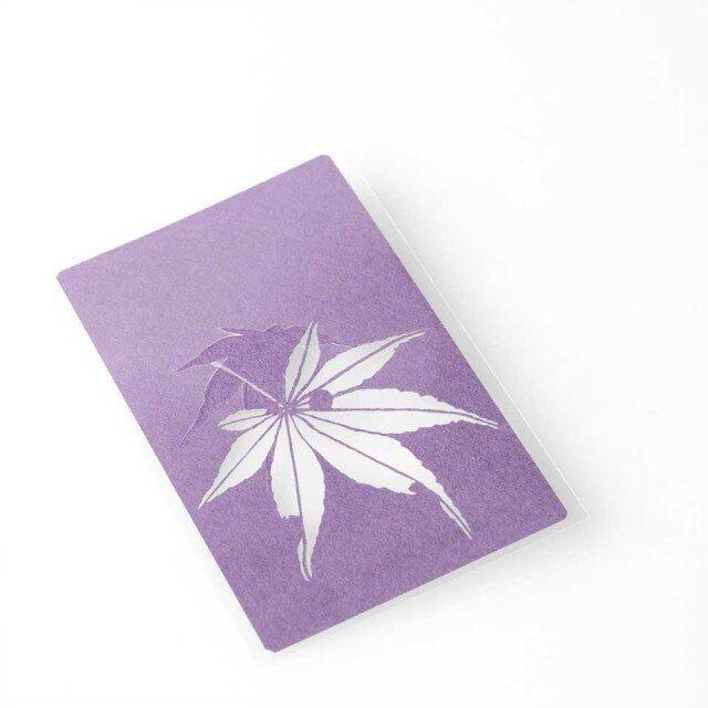 切り絵 カード しおり 名刺 楓 深紫の色渋紙 1枚の画像1枚目
