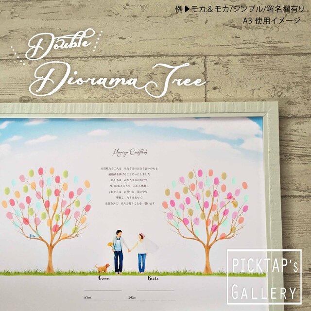 ■picktap's gallery■<Double>結婚証明書一体型 ジオラマウェディングツリー 家族婚にも*の画像1枚目