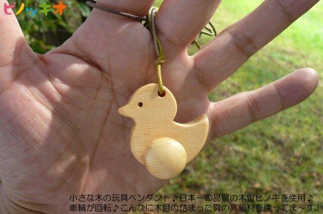 木の玩具ペンダント ヒヨコ♪ 木曽ヒノキです♪の画像1枚目