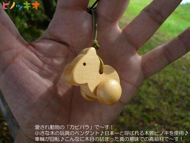 木の玩具ペンダント カピバラ♪ 木曽ヒノキです♪の画像1枚目