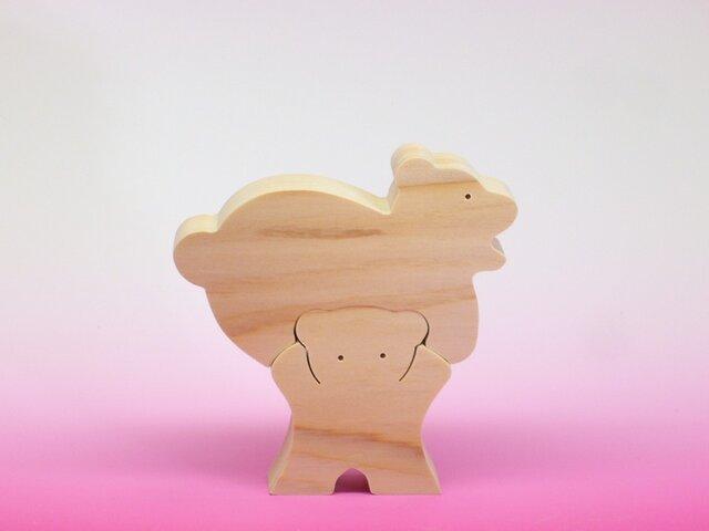 送料無料 木のおもちゃ 動物組み木 力持ちなクマの画像1枚目
