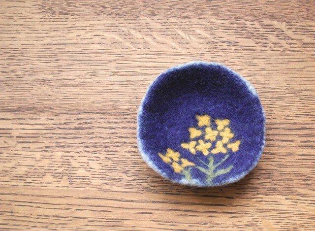 羊毛小皿/菜の花の画像1枚目