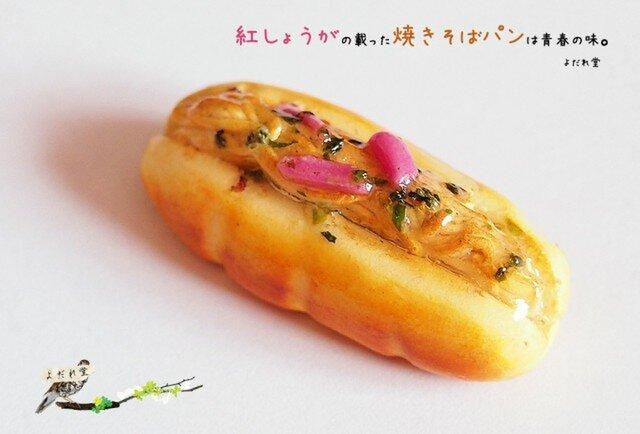 【オーダー製作品】紅しょうがの載った焼きそばパンのブローチの画像1枚目