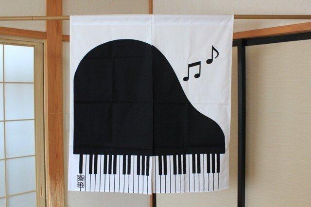 ピアノ柄のれんの画像1枚目