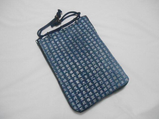 デニム製 洗い加工紺 信玄袋 漢文 銀の画像1枚目