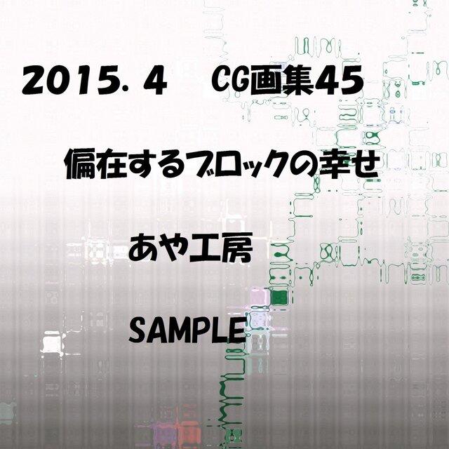 2015.04 CG画集45(POSTCARD)の画像1枚目