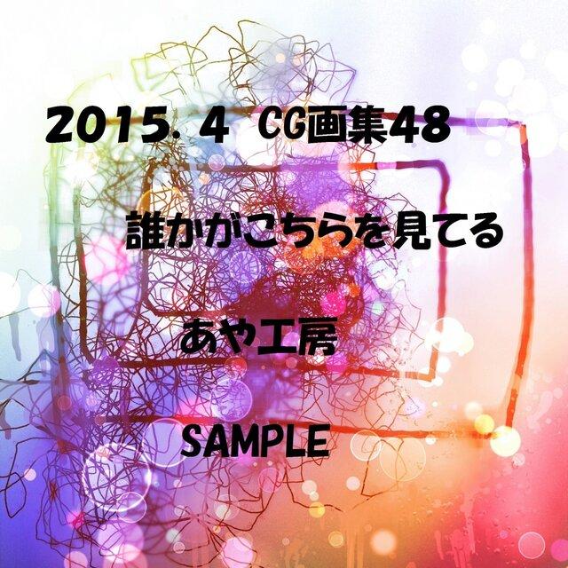 2015.04 CG画集48(POSTCARD)の画像1枚目