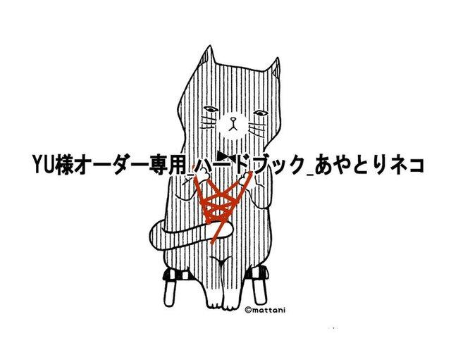 Yu様オーダー専用☆リネン☆ハードブックカバー_あやとりネコの画像1枚目
