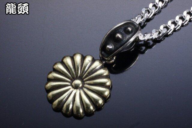 ペンダント メンズ : 菊紋トップ 菊:真鍮の画像1枚目