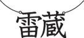 sakyouさま専用オーダーページ 「雷蔵」ネックレスの画像1枚目