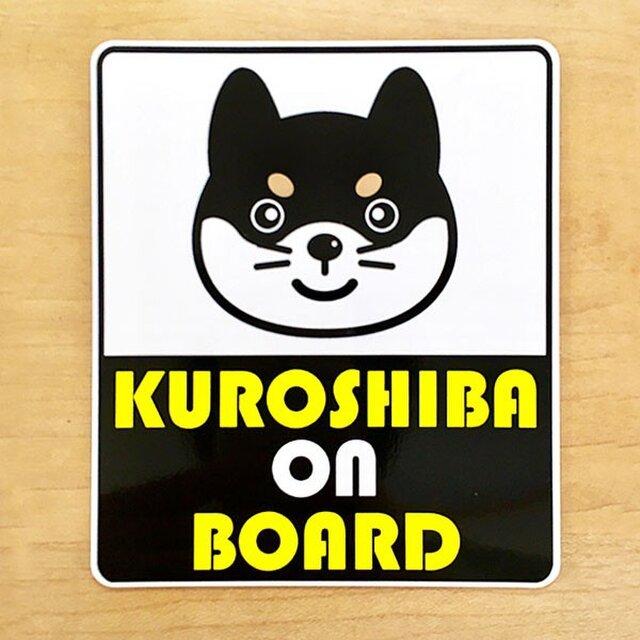 黒柴マグネットステッカー Kuroshiba on board 黒柴乗ってますの画像1枚目