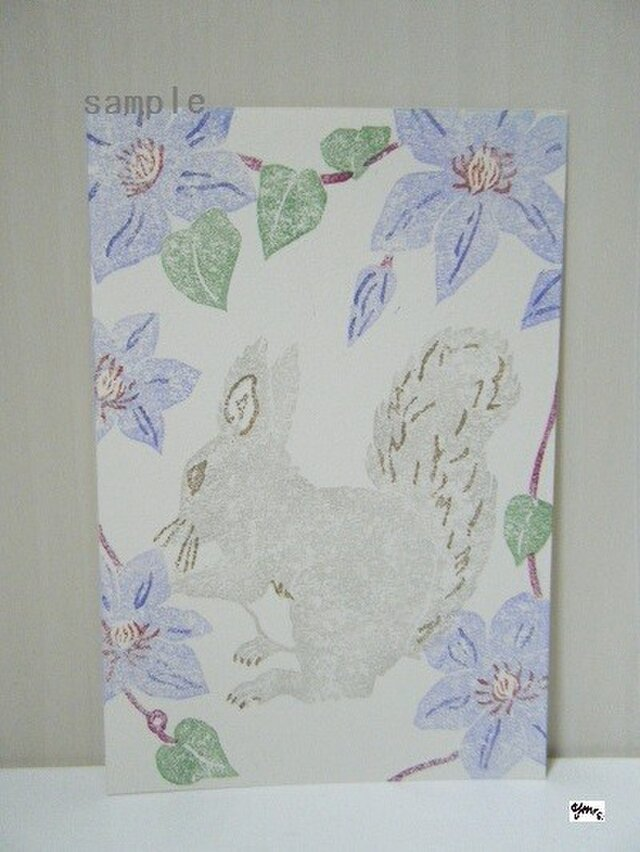 葉書〈初夏のリス クレマチス-3〉の画像1枚目