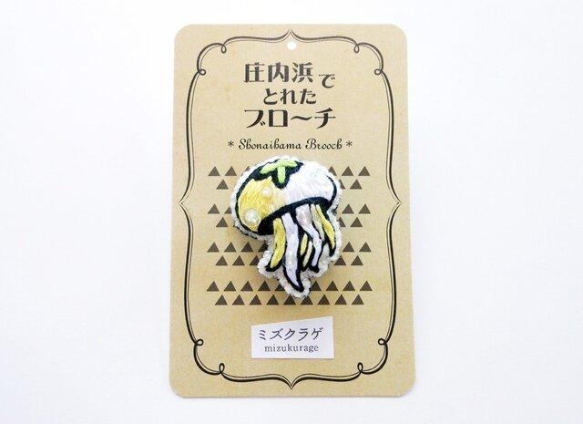 【再販3】ミズクラゲのブローチ(イエロー)の画像1枚目