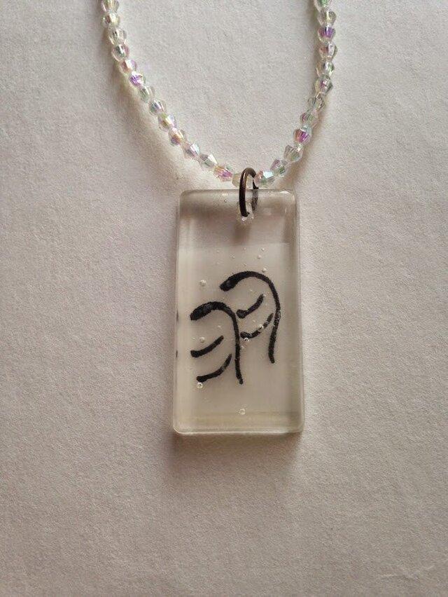 象書「羽」透明ペンダント2の画像1枚目