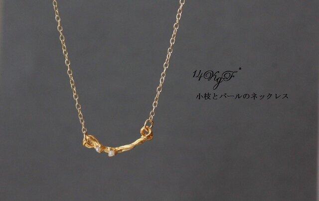 14kgf*小枝とパールのネックレスの画像1枚目