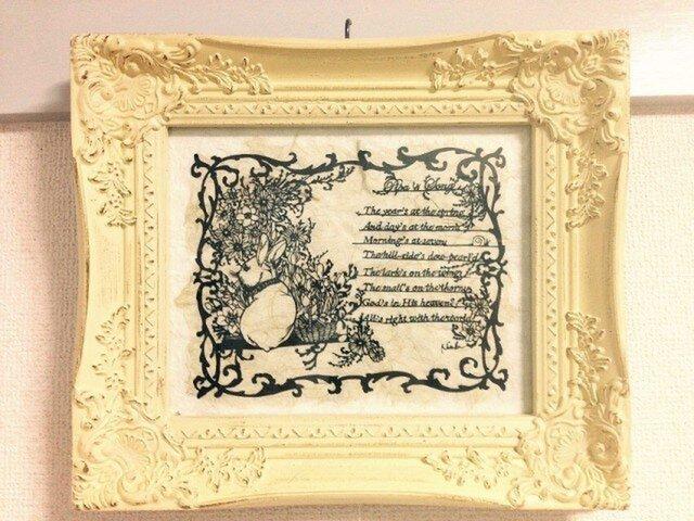 【展示品】切り絵:イースターバニーと陽気な詩の画像1枚目