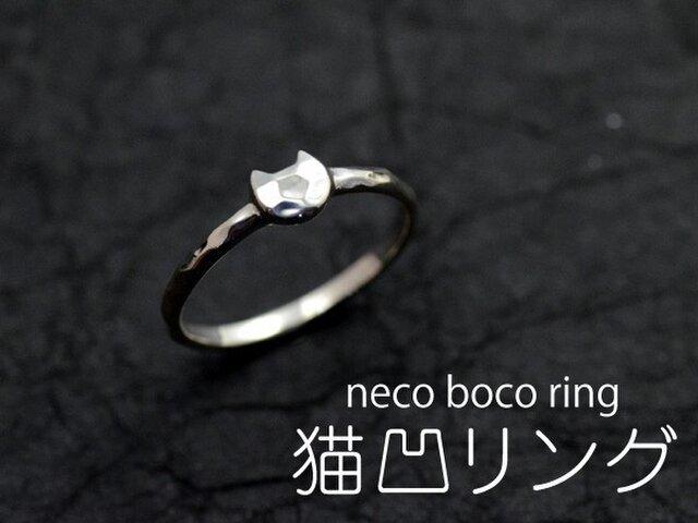 猫凹リング neco boco ringの画像1枚目