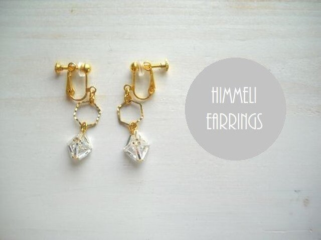 himmeli earringsの画像1枚目