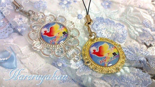 幸運の虹の鳥 レジンストラップ(ゴールドorシルバー)の画像1枚目