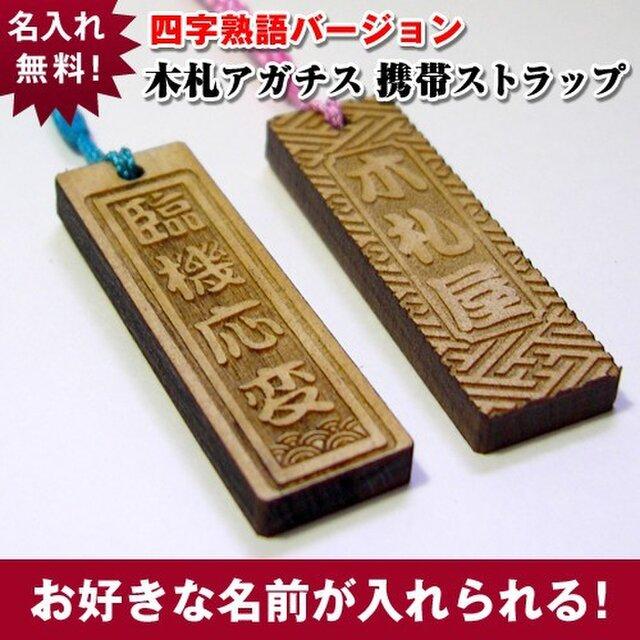 木札ストラップ 【臨機応変】四字熟語バージョンの画像1枚目