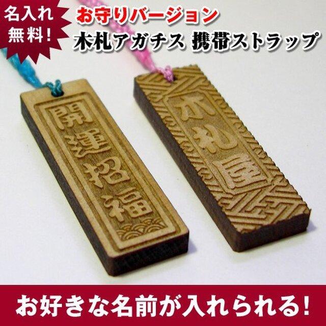 木札ストラップ 【開運招福】お守りバージョンの画像1枚目