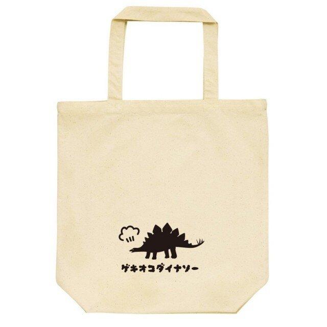 げきおこ★ダイナソートート(恐竜★ステゴサウルスたん)サイズ:Mの画像1枚目