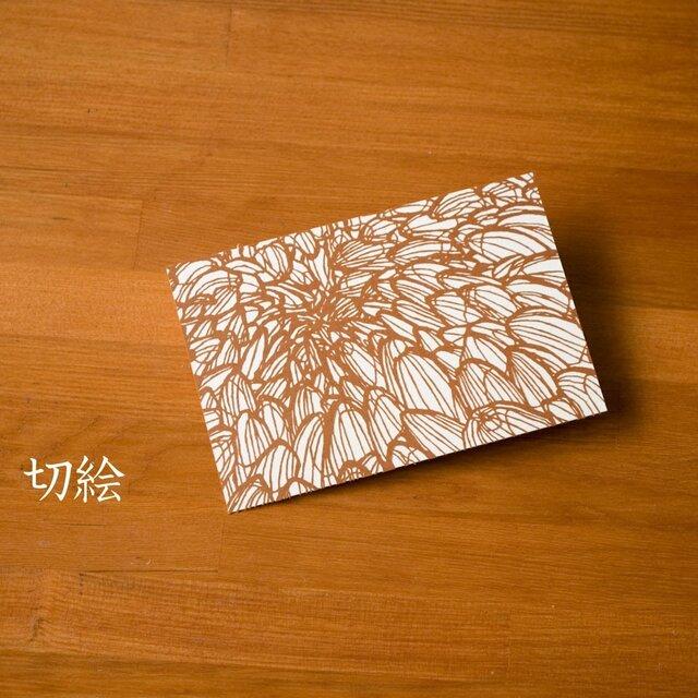 処分特価 切り絵 はがき ポストカード 菊 茶の渋紙 1枚の画像1枚目
