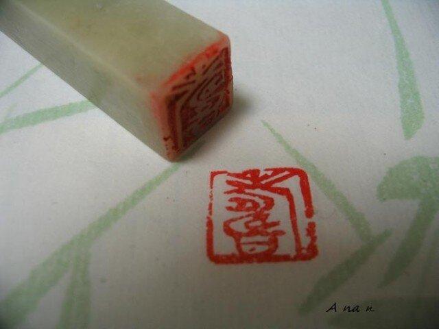 寿(ことぶき)印の画像1枚目