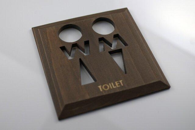 トイレ プレート ブラウン TOILET(P-B)の画像1枚目