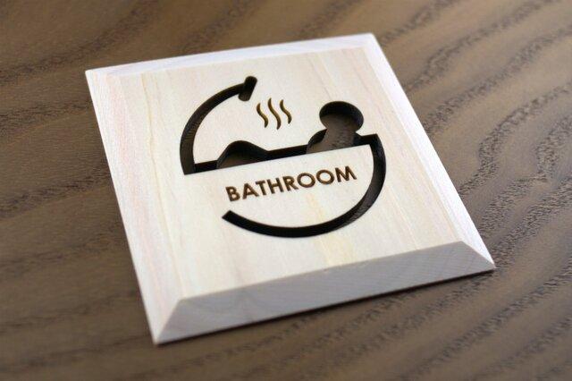 バスルーム プレート BATHROOM(P)の画像1枚目